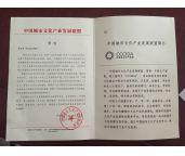 中国文产联盟贺信盛赞昆仑决 诠释中国高端搏击文化
