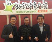 昆仑决创始人姜华做客北京体育广播 畅聊昆仑决奇迹