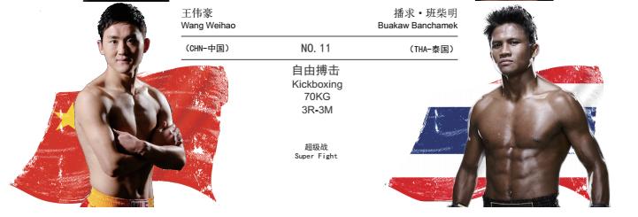 4王伟豪vs播求.png