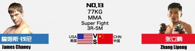 2018年9月9日昆仑决76章丘站 - 直播[视频] 木兰传奇冠军战KunLun Fight 76